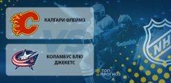 Калгари Флэймз – Коламбус Блю Джекетс: прогноз на матч 5 марта 2020