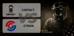 c0ntact – Syman: прогноз на игру 21 мая 2020