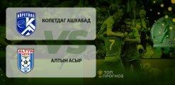 Копетдаг – Алтын Асыр: прогноз на матч 28.05.2020