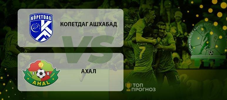Прогноз и ставка на матч Туркменистана Копетдаг – Ахал