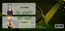 Козлова – Бадоса: прогноз на матч 29.09.2020