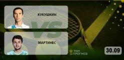 Кукушкин – Мартинес: прогноз на матч 30.09.2020