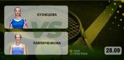 Кузнецова — Павлюченкова: прогноз на матч 28.09.2020