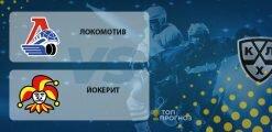 Локомотив – Йокерит: прогноз на матч 5 марта 2020