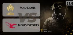 MAD Lions — mousesports: прогноз на матч 21.08.2020