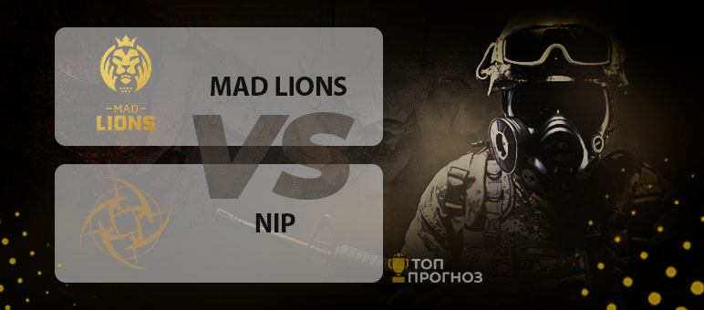 Прогноз и ставка на матч BLAST Premier Spring 2020 Europe Showdown между MAD Lions – NiP