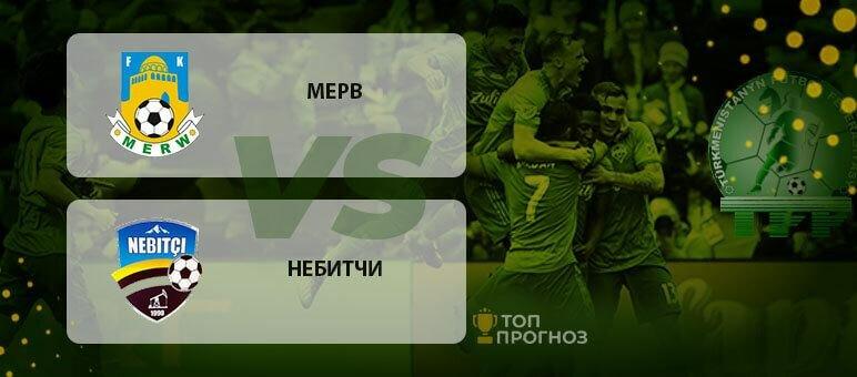Прогноз и ставка на матч чемпионата Туркменистана Мерв – Небитчи
