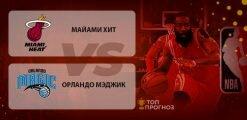 Майами Хит – Орландо Мэджик: прогноз на матч 5 марта 2020