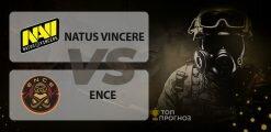 NaVi (Natus Vincere) – ENCE: прогноз на матч 28.05.2020