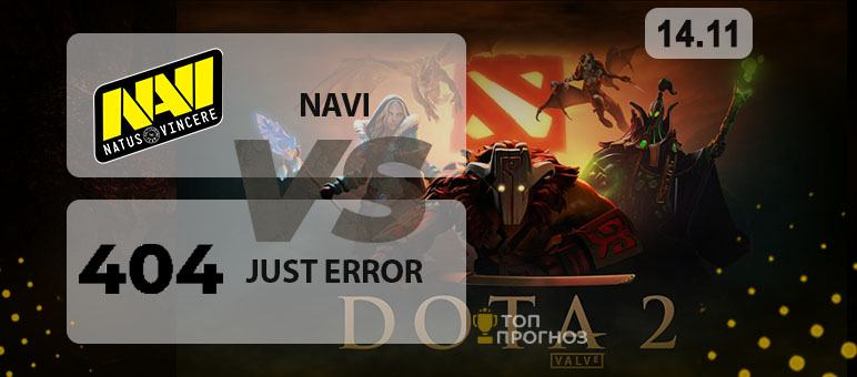 Прогноз и ставки на EPIC League NaVi - Just Error