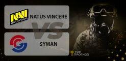 Natus Vincere — Syman: прогноз на матч 8 мая 2020