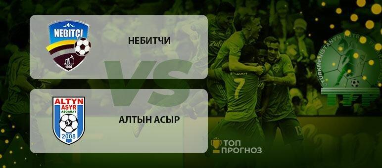 Прогноз и ставка на матч чемпионата Туркменистана Небитчи – Алтын Асыр