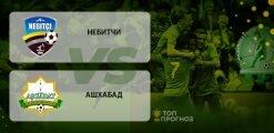 Небитчи – Ашхабад: прогноз на матч 01.06.2020