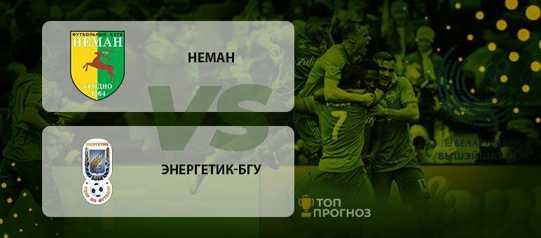 Прогноз и ставка на матч чемпионата Белоруссии Неман – Энергетик-БГУ