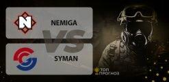 Nemiga — Syman: прогноз на матч 16 мая 2020