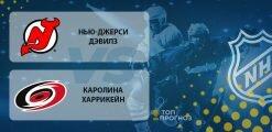 Нью-Джерси Дэвилз – Каролина Харрикейнз: прогноз на матч 13 марта 2020