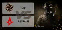 NiP — Astralis: прогноз на матч 30 апреля 2020