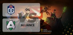 OG — Alliance: прогноз на игру 19 мая 2020