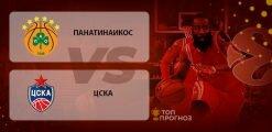 Панатинаикос – ЦСКА Москва: прогноз на матч 5 марта 2020