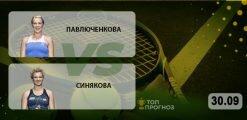 Павлюченкова – Синякова: прогноз на матч 30.09.2020