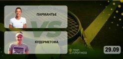 Пармантье – Кудерметова: прогноз на матч 29.09.2020