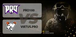 pro100 — Virtus.pro: прогноз на матч 01 мая 2020