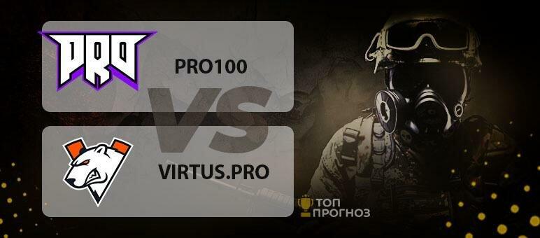 Прогноз и ставка на матч ESL One: Road to Rio pro100 — Virtus.pro