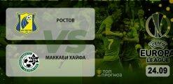 Ростов – Маккаби Хайфа: прогноз на матч 24.09.2020