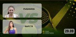 Рыбакина – Кырстя: прогноз на матч 29.09.2020