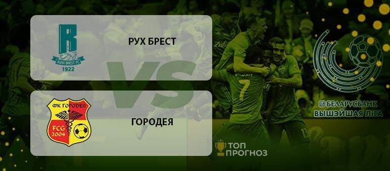 Прогноз и ставка на матч чемпионата Беларуси Рух – Городея