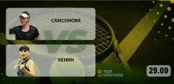 Самсонова – Кенин: прогноз на матч 29.09.2020