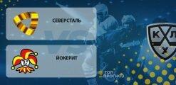 Северсталь – Йокерит: прогноз на матч 01.10.2020