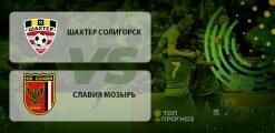 Шахтер Солигорск – Славия Мозырь: прогноз на матч 16 мая 2020