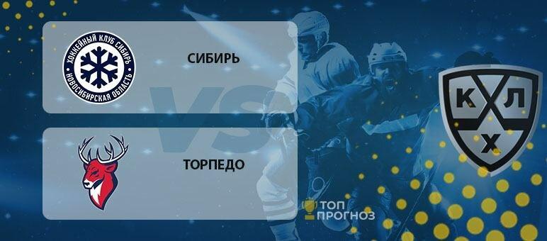 Прогноз и ставки на КХЛ Сибирь – Торпедо