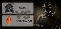 SMASH — Hard Legion: прогноз на матч 19.05.2020