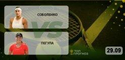 Соболенко — Пегула: прогноз на матч 29.09.2020