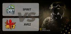 Spirit – AVEZ: прогноз на игру 20 мая 2020