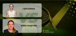 Свитолина – Александрова: прогноз на матч 02.10.2020
