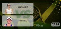 Свитолина – Грачева: прогноз на матч 28.09.2020