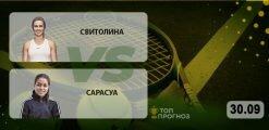 Свитолина – Сарасуа: прогноз на матч 30.09.2020