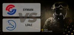 Syman – LDLC: прогноз на матч 18 мая 2020