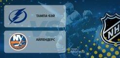 Тампа-Бэй – Айлендерс: прогноз на матч 16.09.2020