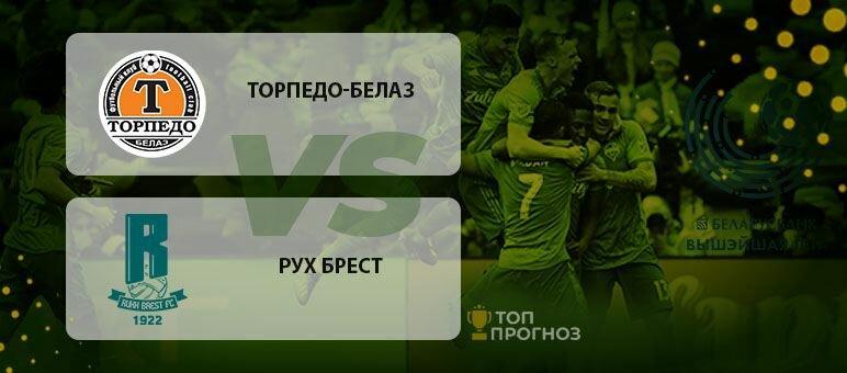 Прогноз и ставка на матч чемпионата Белоруссии Торпедо БелАЗ – Рух