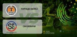 Торпедо БелАЗ – Смолевичи: прогноз на матч 29.05.2020