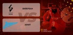 Вийербан – Зенит: прогноз на матч 13 марта 2020