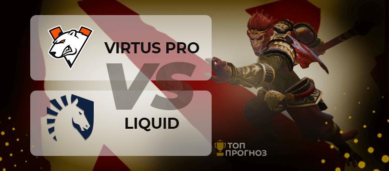Прогноз на матч virtuspro liquid