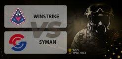 Winstrike — Syman: прогноз на матч 14 мая 2020